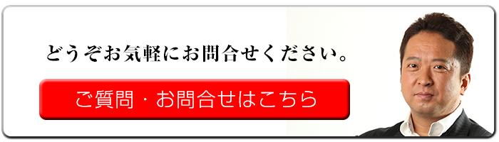 神奈川・東京|苫米地認定コーチ|佐藤ワークス|お問合せ