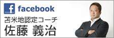 佐藤義治Facebook