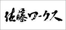 佐藤ワークス